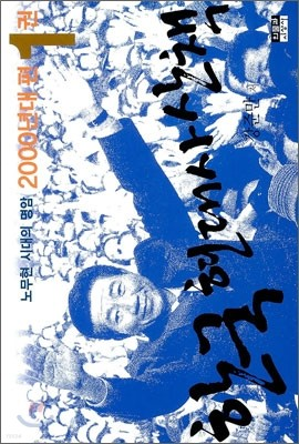 한국 현대사 산책 2000년대편 1