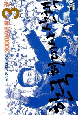 한국 현대사 산책 2000년대편 3