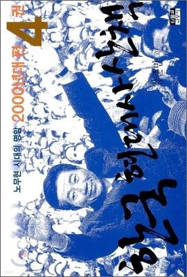 한국 현대사 산책 2000년대편 4