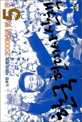 한국 현대사 산책 2000년대편 5