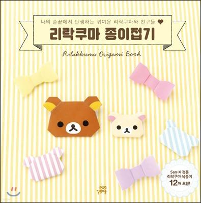 리락쿠마 종이접기