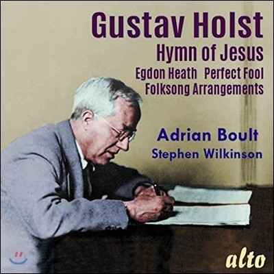 Adrian Boult 홀스트: 예수 찬가, 에그돈 히스 (Holst: Hymn of Jesus, Egdon Heath, Perfect Fool)