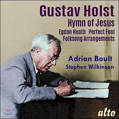 Adrian Boult 홀스트: 예수 찬가, 에그돈 히스 (Holst: Hymn of Jesus, Egdon Heath, Perfect Fool)