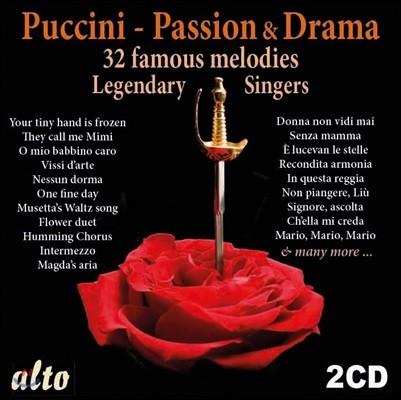 푸치니 페이보릿 - 유명 오페라 아리아집 (Puccini Favourites - Passion & Drama)
