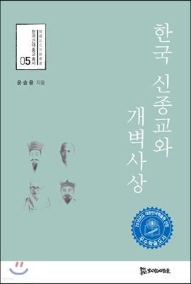 한국 신종교와 개벽사상