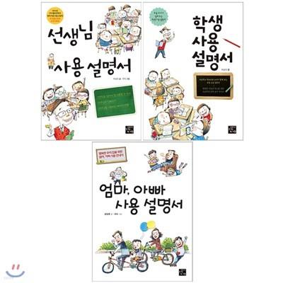 사용 설명서 시리즈 1~3권 세트(노트 증정) : 선생님+학생+엄마아빠