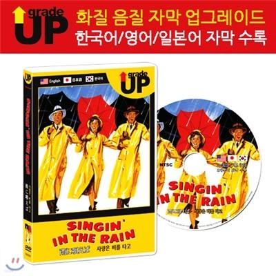 업그레이드 명작영화 : 사랑은 비를 타고 / Singin' In The Rain / 雨に唄えば DVD (한글/영어/일어 자막 수록)