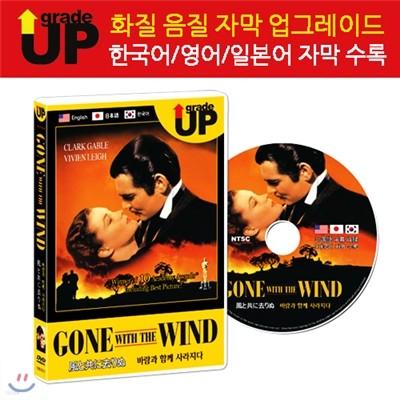 업그레이드 명작영화 : 바람과 함께 사라지다 / Gone with the Wind / 風と共に去りぬ DVD (한글/영어/일어 자막 수록)