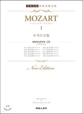모차르트 집 1 : MOZART 1 SONATEN