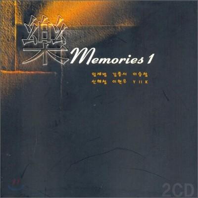 락(樂) 메모리즈 1 : 임재범, 김종서, 이승철, 신해철, 이현우, Y2K