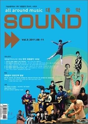 대중음악 SOUND vol.3