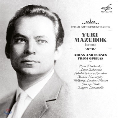 Yuri Mazurok 유리 마주로크 - 오페라 아리아와 명장면 (Arias And Scenes From Operas)