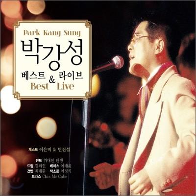 박강성 - 베스트 & 라이브