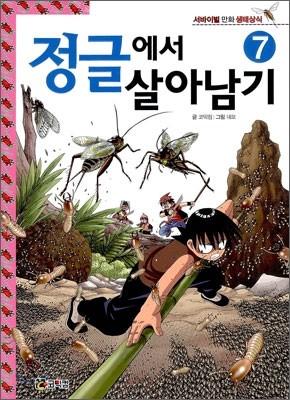 정글에서 살아남기 7