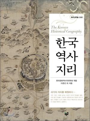 한국역사지리