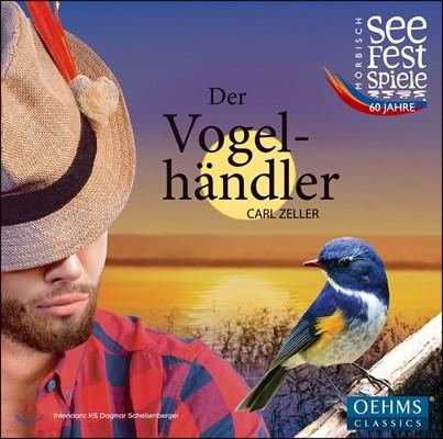Gerrit Priessnitz 카를 첼러: 오페레타 '새 장수' (Carl Zeller: Der Vogelhandler)