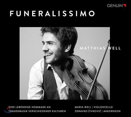 Matthias Well 장송곡 모음집 (Funeralissimo)