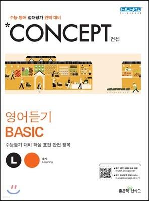 신사고 Concept 컨셉 영어듣기 Basic (2020년용)