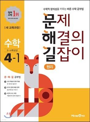 문제 해결의 길잡이 원리 수학 4-1 (2020년용)