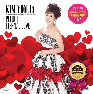 김연자 - Best Collection Album (아모르파티)