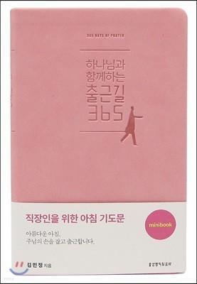 하나님과 함께하는 출근길 365 핑크