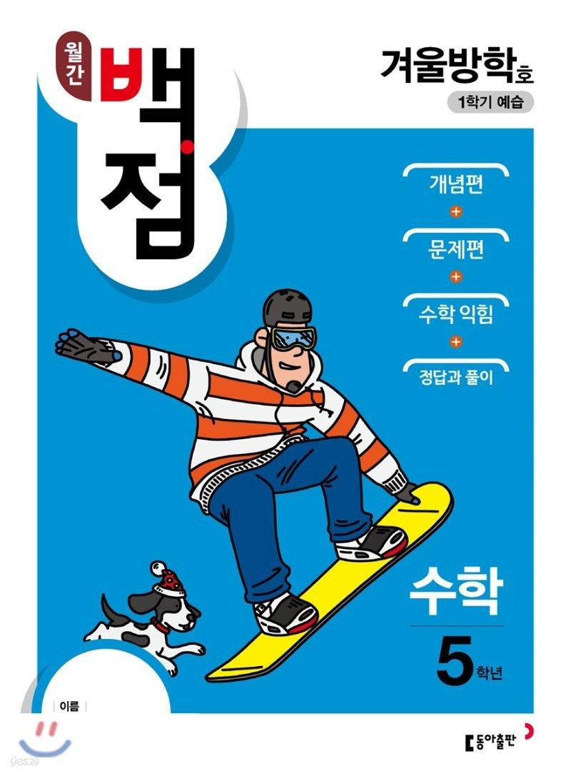 동아 월간 백점 수학 5학년 겨울방학호 (2018년)