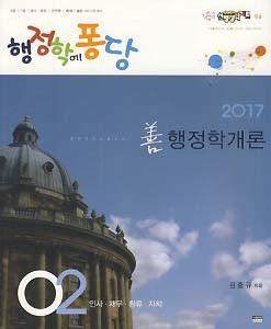 2017 선행정학개론 9급 2 (인사 재무 환류 자치)