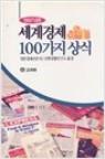 세계경제 100가지상식