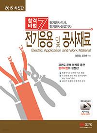 전기응용 및 공사재료 (2015 최신판)