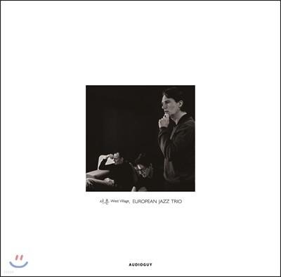 유러피안 재즈 트리오 - 서촌 (European Jazz Trio - West Village) [LP]