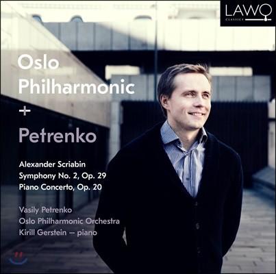 Vasily Petrenko 스크리아빈: 교향곡 2번, 피아노 협주곡 (Scriabin: Symphony Op.29, Piano Concerto Op.20)