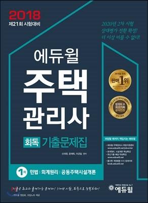 2018 에듀윌 주택관리사 1차 회독기출문제집