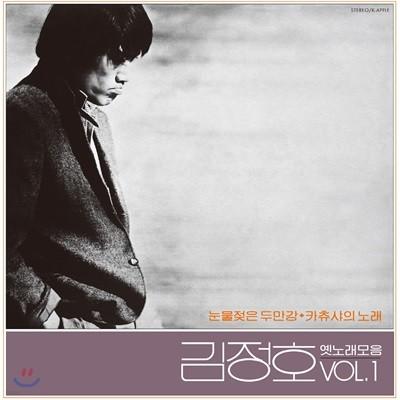 김정호 - 옛노래 모음 Vol.1 [300장 한정판 LP]