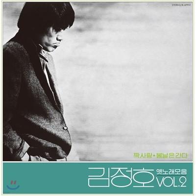 김정호 - 옛노래 모음 Vol.2 [300장 한정판 LP]