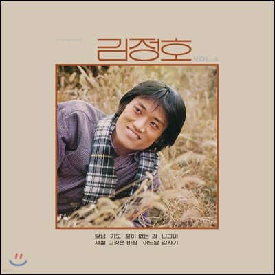 김정호 - 4집 (Vol.4) [LP]