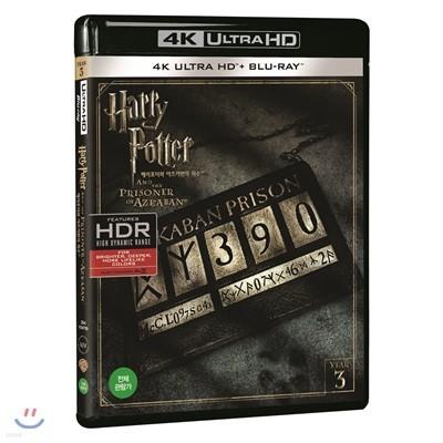 해리포터와 아즈카반의 죄수 (2 Disc 4K UHD, 한정 수량) : 블루레이