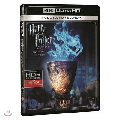 해리포터와 불의 잔 (2 Disc 4K UHD, 한정 수량) : 블루레이