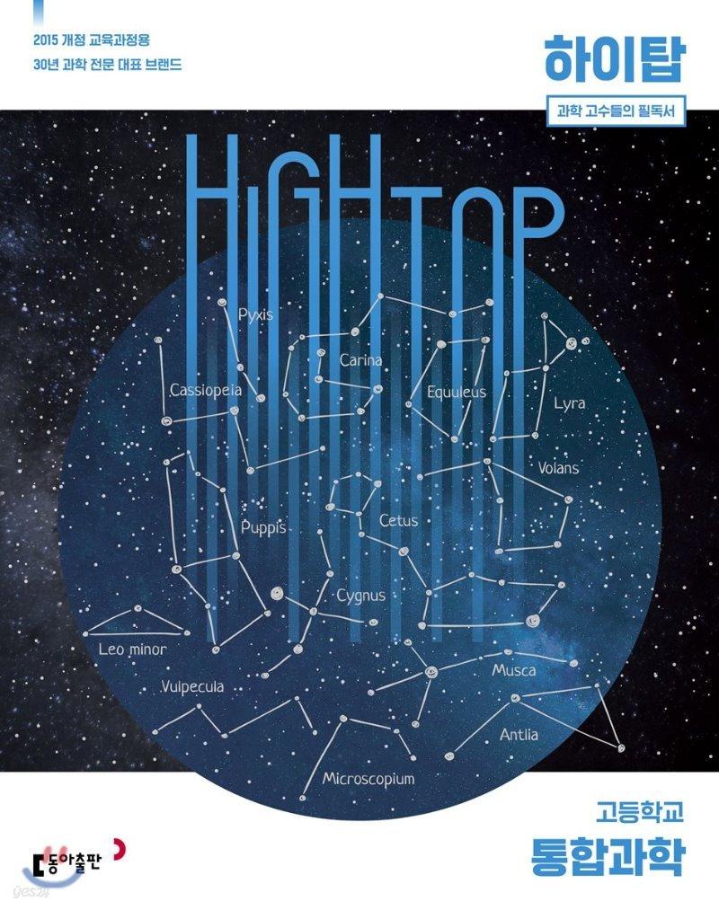 HIGH TOP 하이탑 고등학교 통합과학 (2020년용)