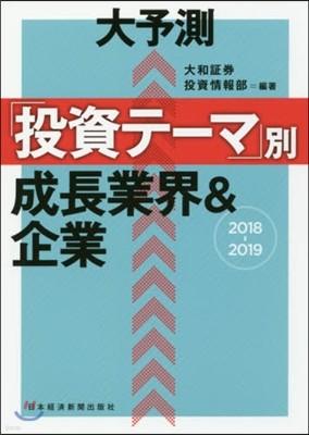 大予測 「投資テ-マ」別 成長業界&企業 2018-2019