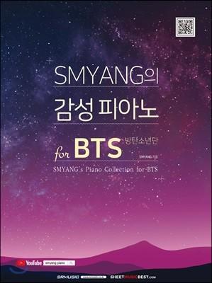 SMYANG의 감성 피아노 for BTS (방탄소년단)