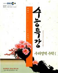 EBS 수능특강 수리영역 수학 I (2009)