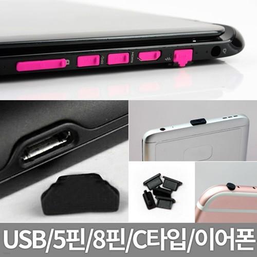 [다린] USB 보호캡 이어폰 5핀 8핀 C타입 먼지 보호마개