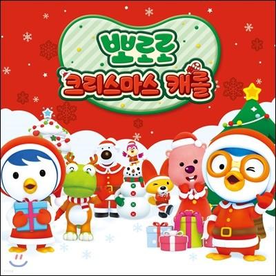 뽀로로 크리스마스 캐롤 [2CD+가사집]