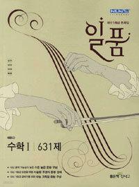 일품 수학 I - 631제