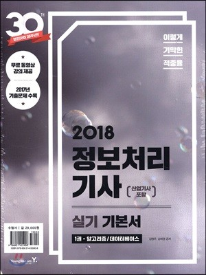2018 이기적 in 정보처리기사(산업기사 포함) 실기 기본서