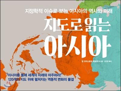 지도로 읽는 아시아