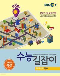 EBS 수능길잡이 국어영역 독서 2014