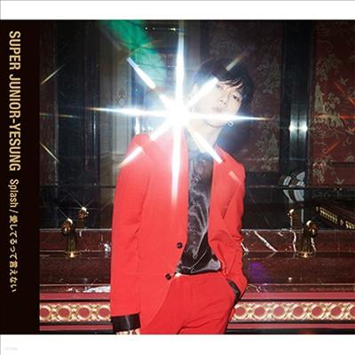 예성 (Yesung) - Splash / 愛してるって言えない (CD)