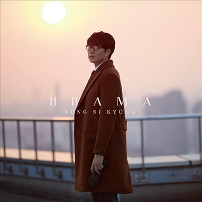 성시경 - Drama (CD)