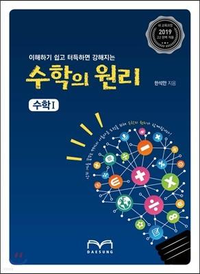 수학의 원리 수학 1 (2020년용)